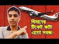 বিমান টিকেটের দাম | বিমান টিকেট ক্রয়  | Air Ticket Price Biman | এয়ার টিকেট বুকিং