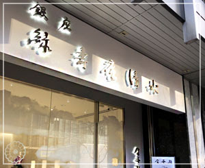 銀座の「緑寿庵清水」さん。京都と全然違いました。