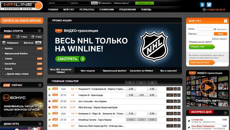 Winline букмекерская контора винлайн официальный сайт в россии