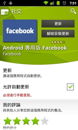 Facebook for Android 1.6.0