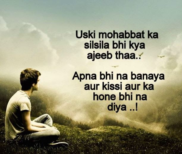 Sad Love Images In Hindi Or Sad And Love Shayari And Sad Pics In Hindi