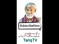 Short Video Saraiki Poetry Urdu Poetry Punjabi Poetry Tariq TV