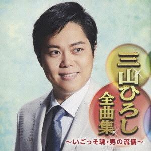 Miyama Hiroshi Zenkyoku Shu - Igosso Damashii . Otoko no Ryugi - / Hiroshi Miyama