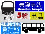 搭捷運公車到華山開心教室