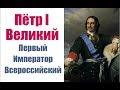 Пётр I Великий - Первый Император Всероссийский