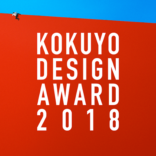 Kokuyo Design Award 2018