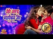 मेरे मरद महोदय जी Mere Marad Mahoday Ji Video Song | Pawan Singh
