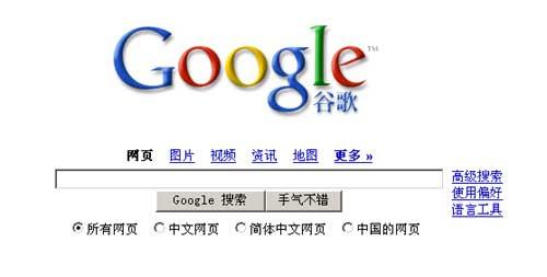 中文Google首页改版