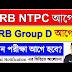 RRB NTPC EXAM আগে ? নাকি RRB Group D Exam আগে ? || RRB NTPC exam date 2020 || Roy's Coaching