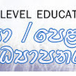 eduLanka Online Education School of Sri Lanka - අපේ ඉස්කෝලේ