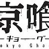 Tokyo Ghoul Logo Black And White