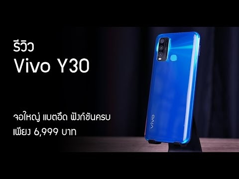 รีวิว Vivo Y30 ต่างจากรุ่นพี่ยังไง เลือกตัวไหนดี ?