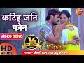 Katih Jani Phone HD Bhojpuri Song | Khesari Lal Yadav, Kajal Raghwani - Film Hum Hai Hindustani