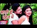 Saali Ho Dahej Me Bhojpuri Song, Chirain Album Song