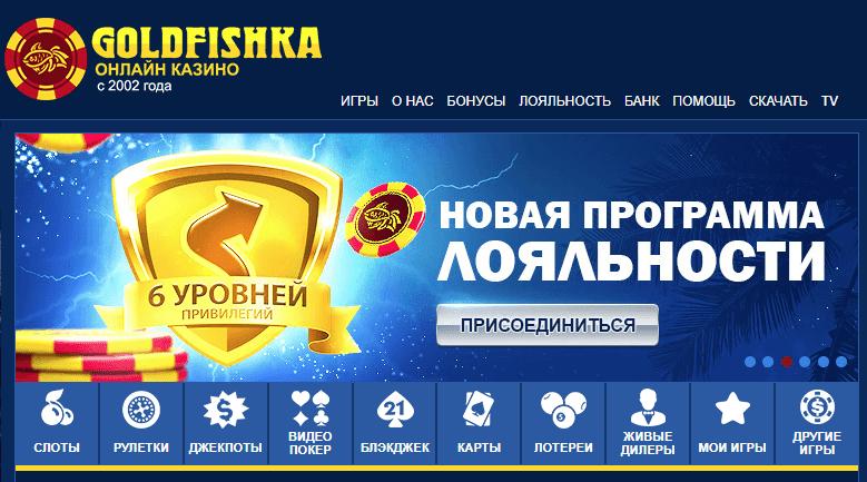 Голдфишка казино зеркало официального сайта.Зеркало казино – максимально точная или, наоборот, частичная копия интернет-ресурса.Оно делается под совершенно иным доменом.