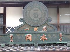 49 Okamoto Ichizen-Ya Kamban