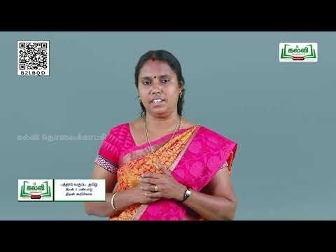 10th Tamil இயல் 3 பண்பாடு திறன் அறிவோம் Kalvi TV