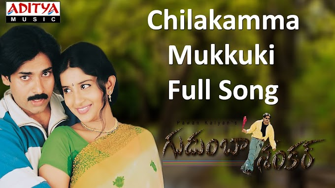 Chilakamma Mukkuki Lyrics - Gudumba Shankar Lyrics in Telugu and English