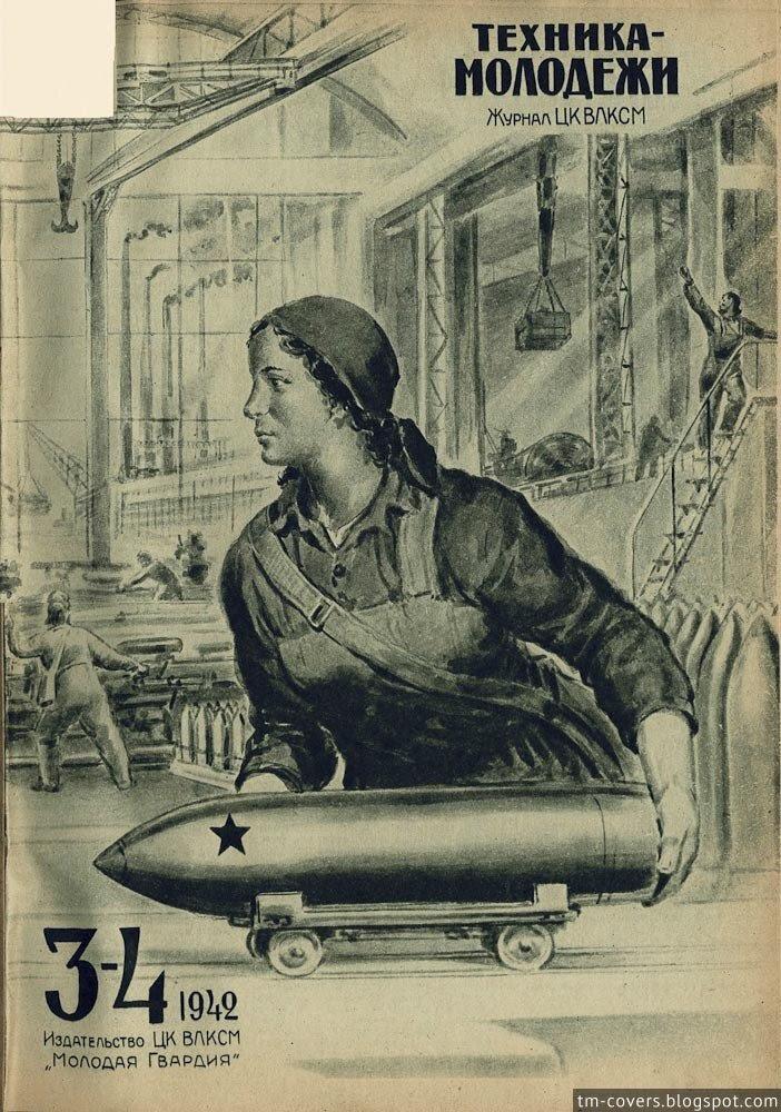 Техника — молодёжи, обложка, 1942 год №3–4