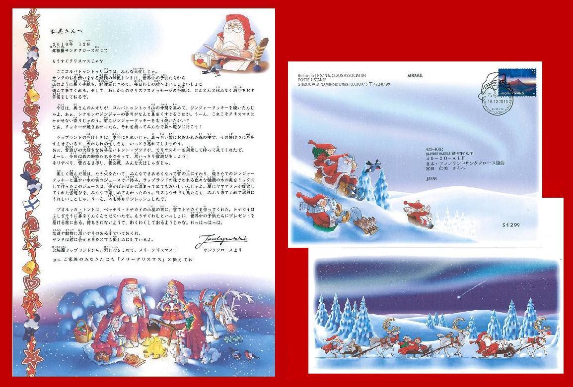 サンタさんからの手紙とはサンタさんからの手紙