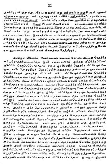 final-hethai-ammal-history-24.jpg