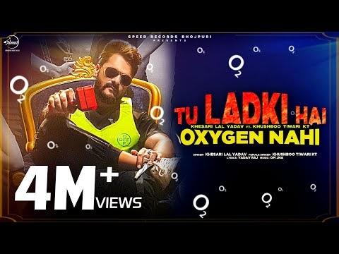 Khesari Lal Yadav New Song | Tu Ladki Hai Oxygen Nahi Full Song | Latest Bhojpuri Song 2020