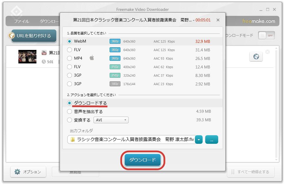 Anitubeからアニメを無料でダウンロードする方法 フリーソフトiphone