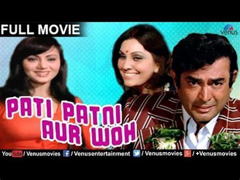 pati patni aur woh full  hindi movies sanjeev