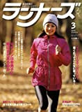 ランナーズ 2009年 03月号 [雑誌]