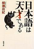 日本語は天才である (新潮文庫)