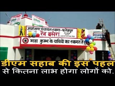फ़तेहपुर डीएम आंजनेय कुमार की एक नयी पहल,कितने लोगों को लाभ मिलेगा