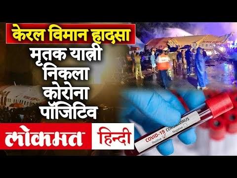 केरल में विमान हादसा ।। मृतको में से एक व्यक्ति निकला करोना पोसिटिव।। news update | |