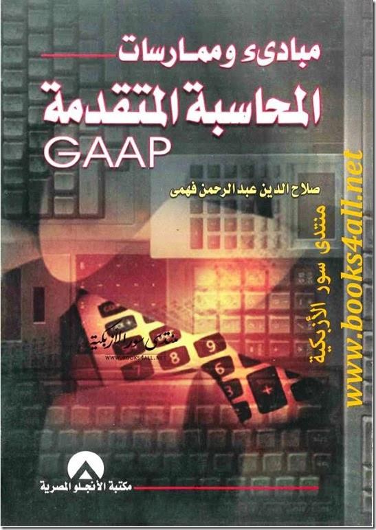 مبادئ وممارسات المحاسبة المتقدمة GAAP