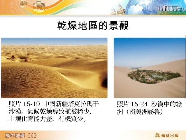 1. 下表為 6 種陸地的生物相,下圖則為這 6 種陸地生 物相與「溫度」和「降雨量」的關係圖。根據右表和 右圖的資料,下列 幾項敘述最為恰當?(應選哪 3 項) (A) 「甲」為沙漠  (B) 「乙」為闊葉林  (C) 「丙」為 草原  (D...