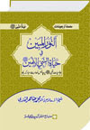 Shaykh-ul-Islam Dr Muhammad Tahir-ul-Qadri Arba'in Series: The Prophet (PBUH) is Alive The Hadith