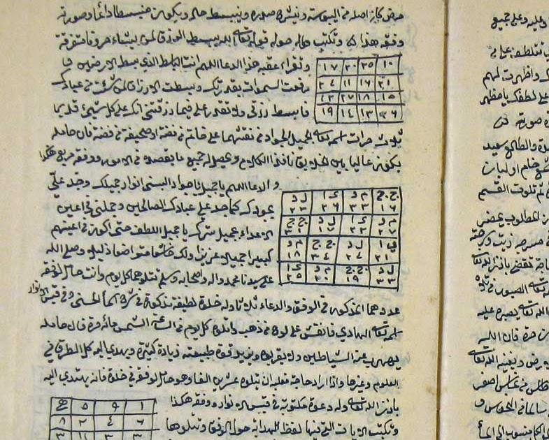 تحميل كتاب شمس المعارف الكبرى النسخة الاصلية كامله