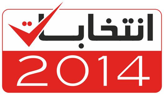 Tunisia's 2014 parliamentary and presidential elections