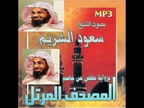 تحميل القران الكريم وديع اليمني mp3