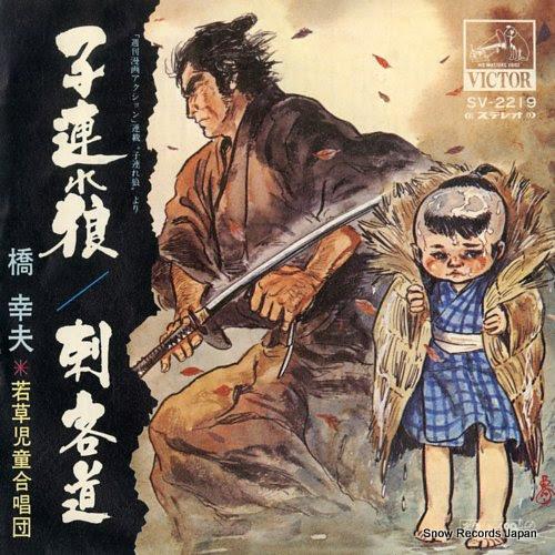 HASHI, YUKIO kozure okami