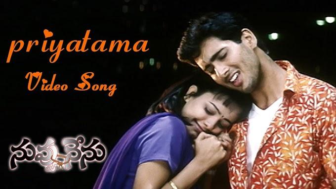 Priyatama Song Lyrics in Telugu | Nuvvu Nenu | Uday Kiran, Anitha