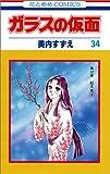 ガラスの仮面 (第34巻) (花とゆめCOMICS)