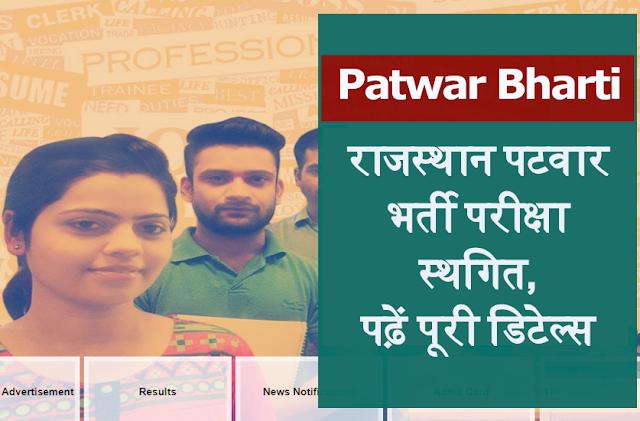 राजस्थान पटवार भर्ती परीक्षा स्थगित, 10 जनवरी से छह चरणों में होनी थी आयोजित, पढ़ें पूरी डिटेल्स