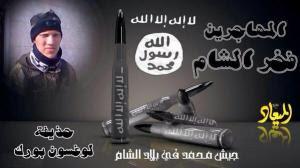 λουξεμβουργο ισλαμιστης συρια