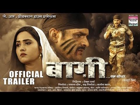 खेसारी लाल यादव की नई फिल्म | बाघी एक योध्दा | की पहली झलक | Baaghi Ek Yoddha | Khesari lal yadav new film