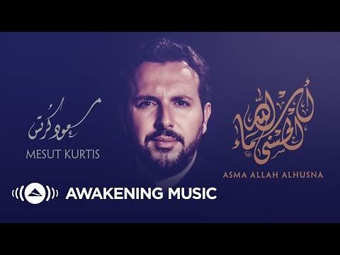 مسعود كُرتس ـ أسماء الله الحسنى | Mesut Kurtis - Asma Allah Alhusna