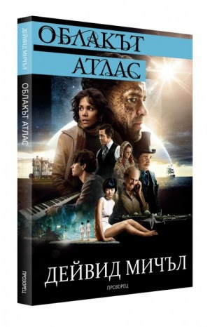Облакът атлас - Дейвид Мичъл