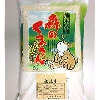 九州産直ネットの熊本県産森のくまさん 無洗米