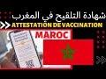 كيفية طلب شهادة التلقيج | Attestation de vaccination pour les marocains 2021