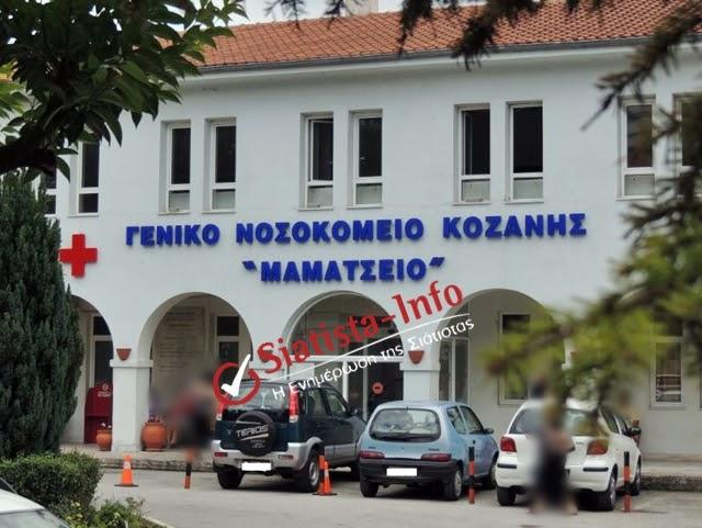 KKΕ: Να μην κλείσει η μοναδική δημόσια ψυχιατρική κλινική στη Δυτική Μακεδονία