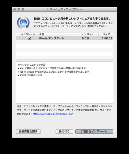 iMovie 9.0.9 アップデート by amadeusrecord